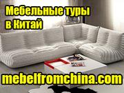 Мебельные туры в Китай в  г. Саранск
