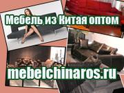 Доставка мебели из Китая. Поставки из Китая в г. Саранск