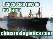 Грузоперевозки - доставка грузов из Китая в г. Саранск