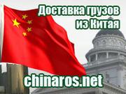 Доставка грузов из Китая в г. Саранск