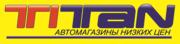 Аккумуляторы стартерные со скидкой до 1500 рублей!