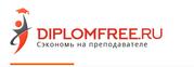 Заказать недорого дипломную,  курсовую работу в компании DiplomFree