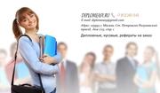 Компания DiplomEasy предлагает написание дипломных,  курсовых работ